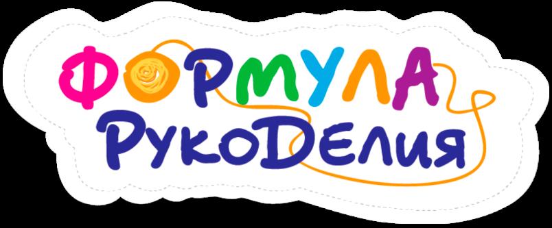 Логотип Формула Рукоделия