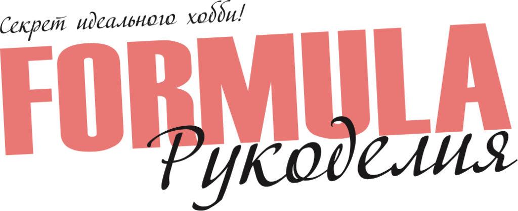 Логотип журнала Formula Рукоделия