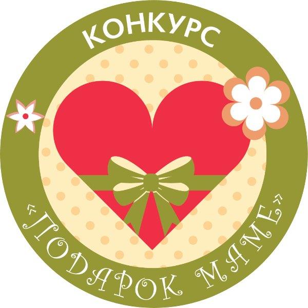 лого конкурс подарок маме