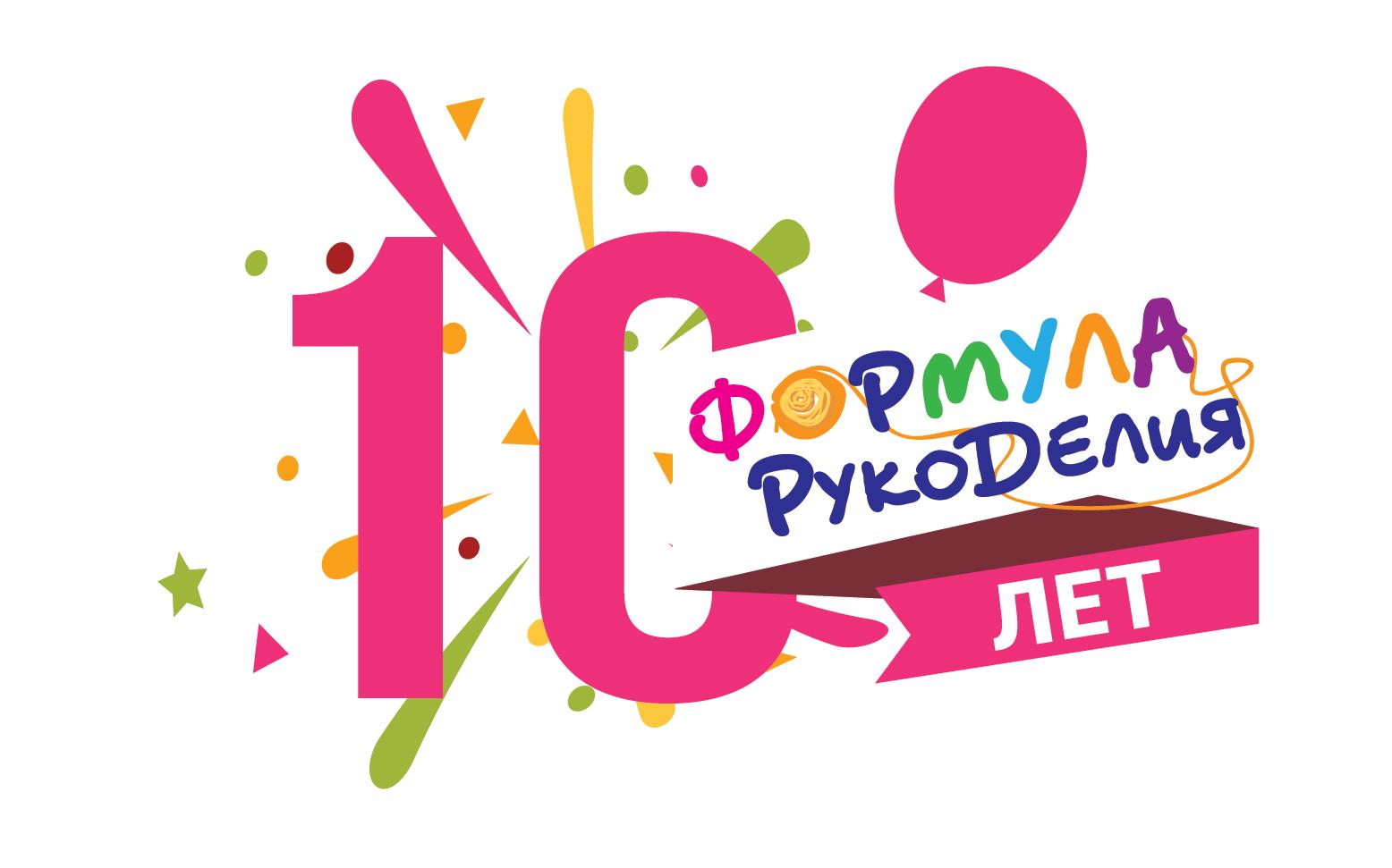 10 ЛЕТ_3