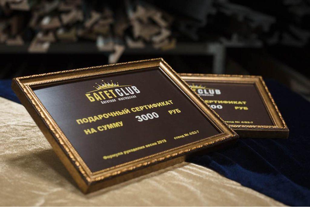 Подарочный сертификат на 3000 рублей от багетной мастерской БАГЕТ CLUB на выставке Формула Рукоделия Москва. Весна 2019