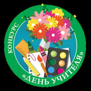 Конкурс «День учителя» – подводим итоги!