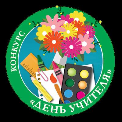 деньучителя лого (1)