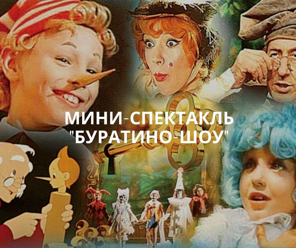мини-спектакль _БУРАТИНО-ШОУ_