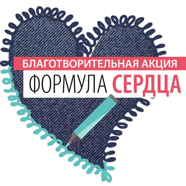 мк Формула Сердца