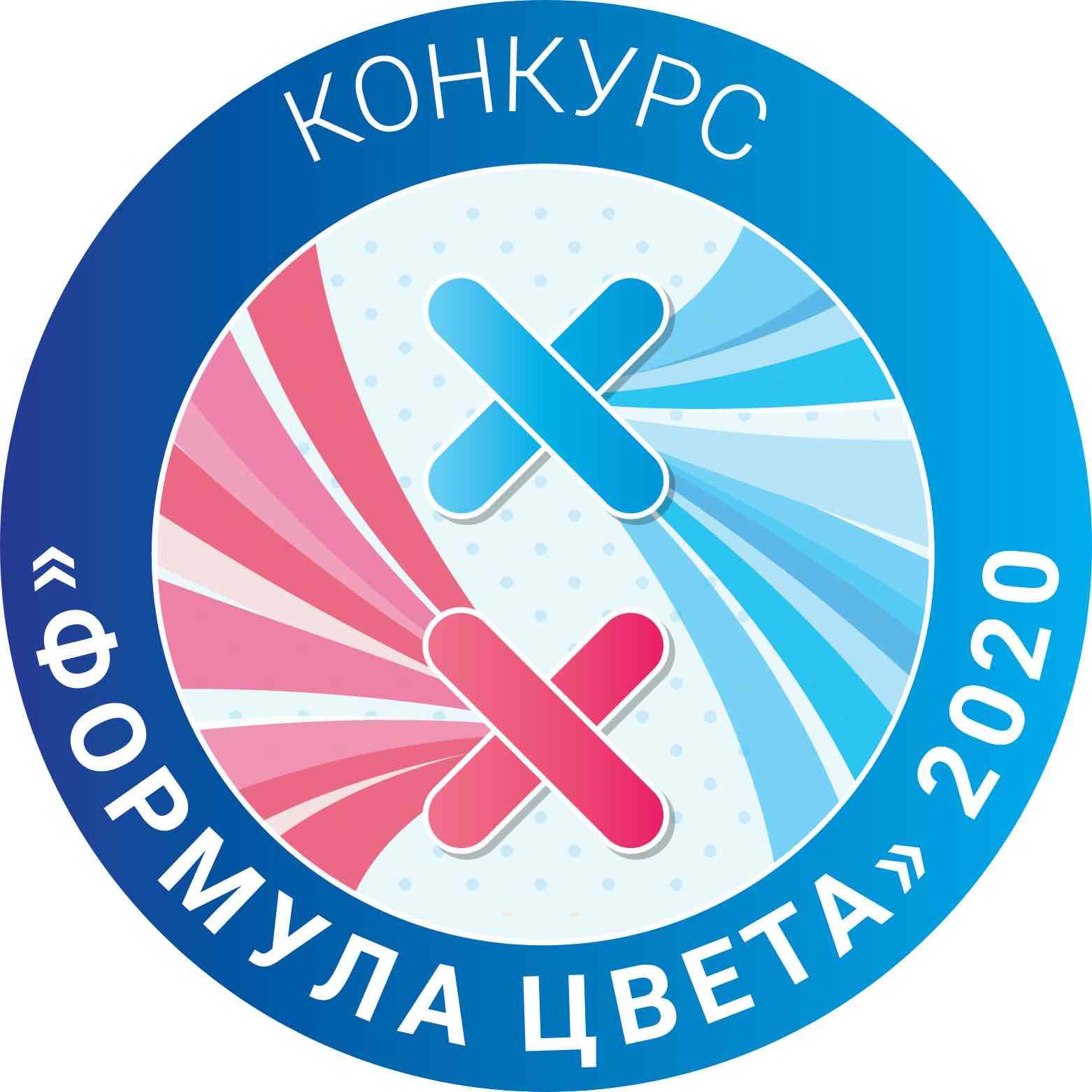 эмблема конкурса формула цвета 2020