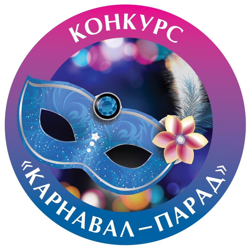 Karnaval_лого (1)