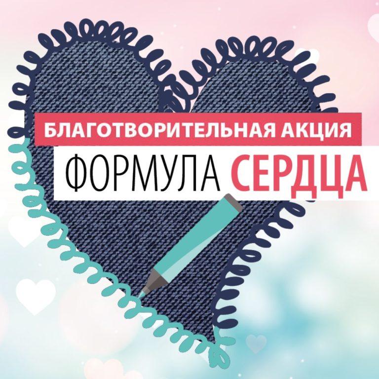 Формула сердца в Самаре