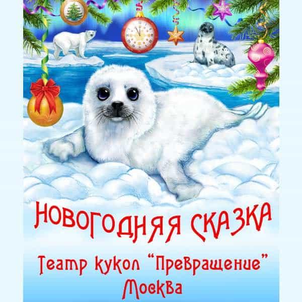 Новогодняя сказка постер