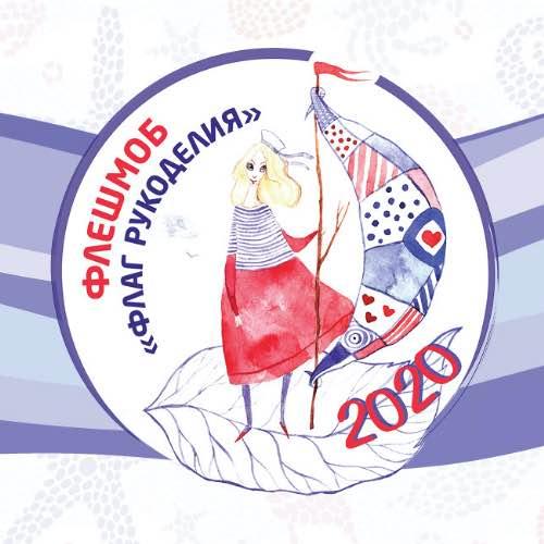 флаг рукоделия мероприятия 2020 превью