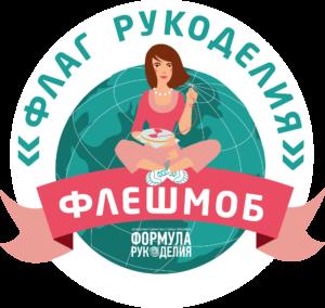 Флаг Рукоделия: новости октября