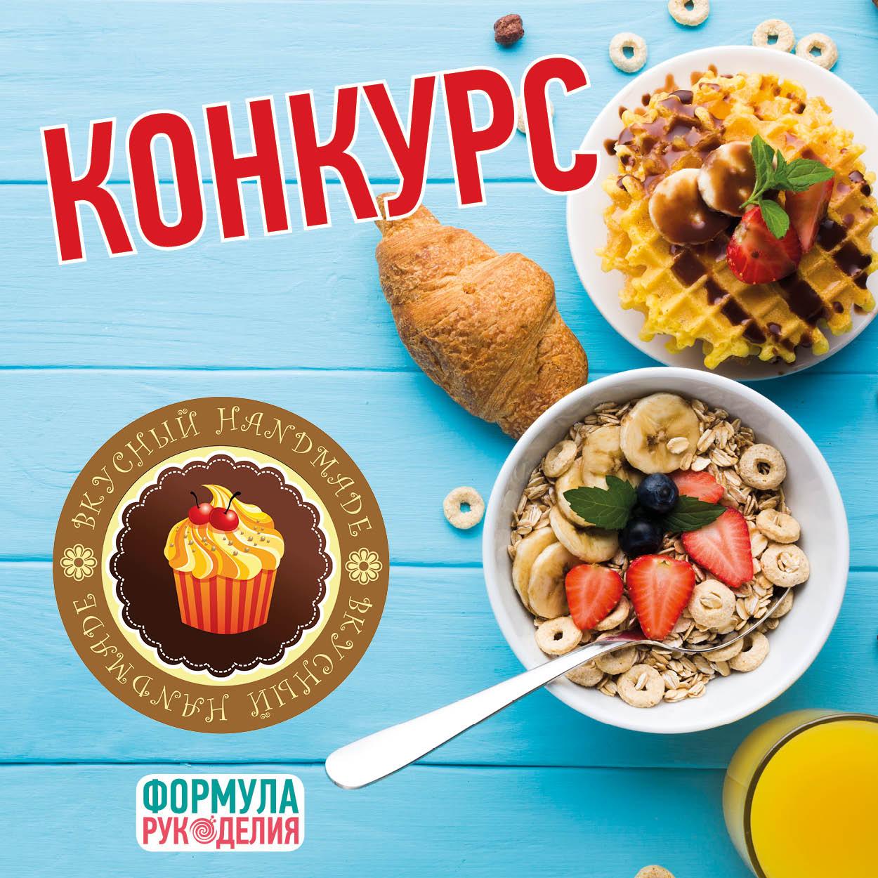 Поздравляем победителей конкурса «Вкусный хендмейд»