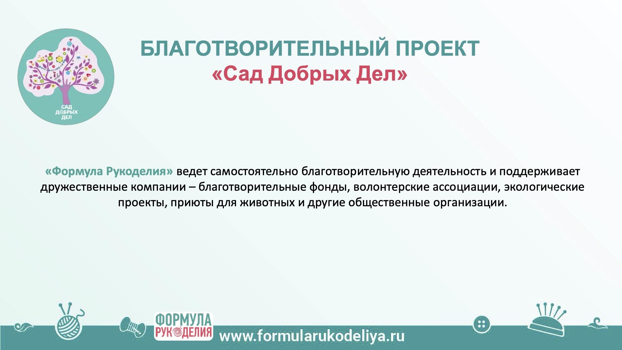 СадДобрыхДел1