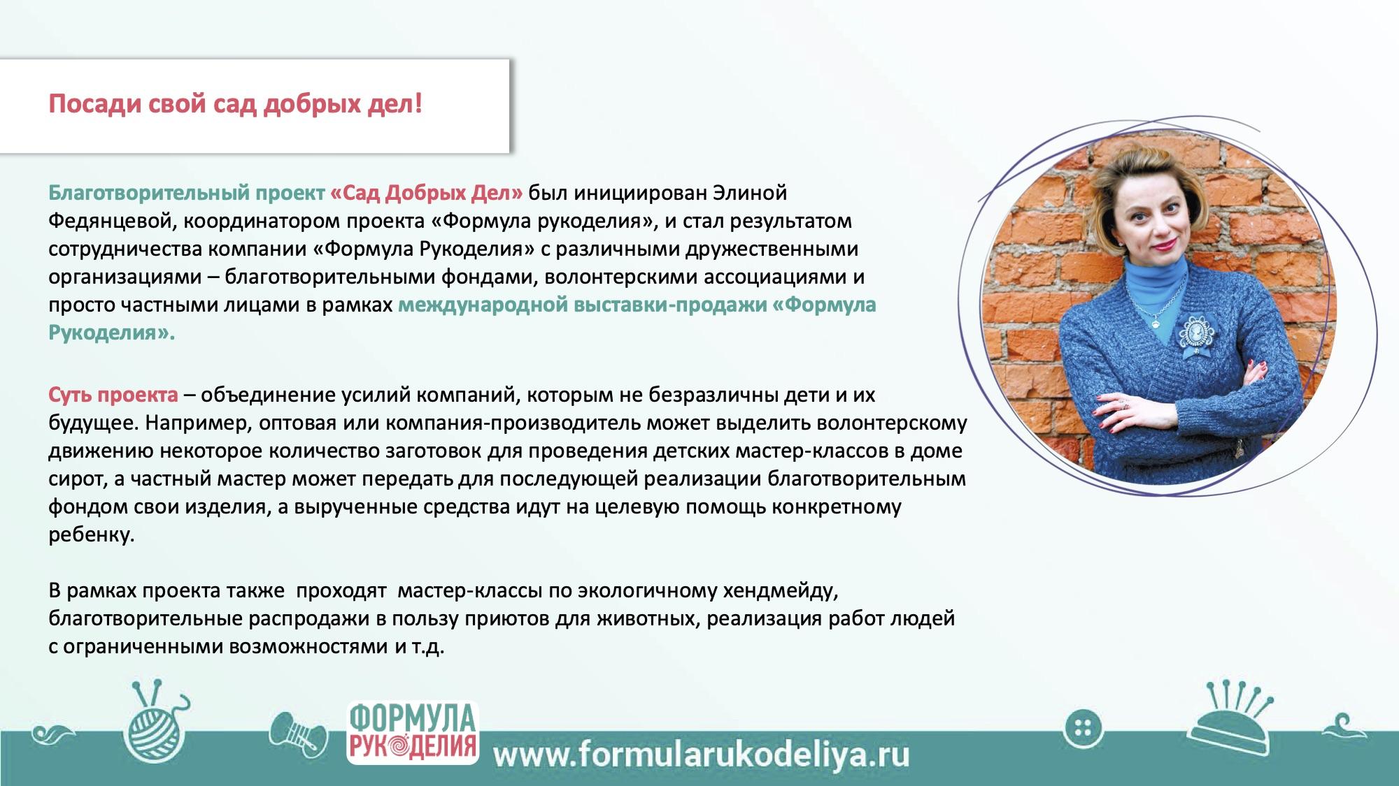 СадДобрыхДел2
