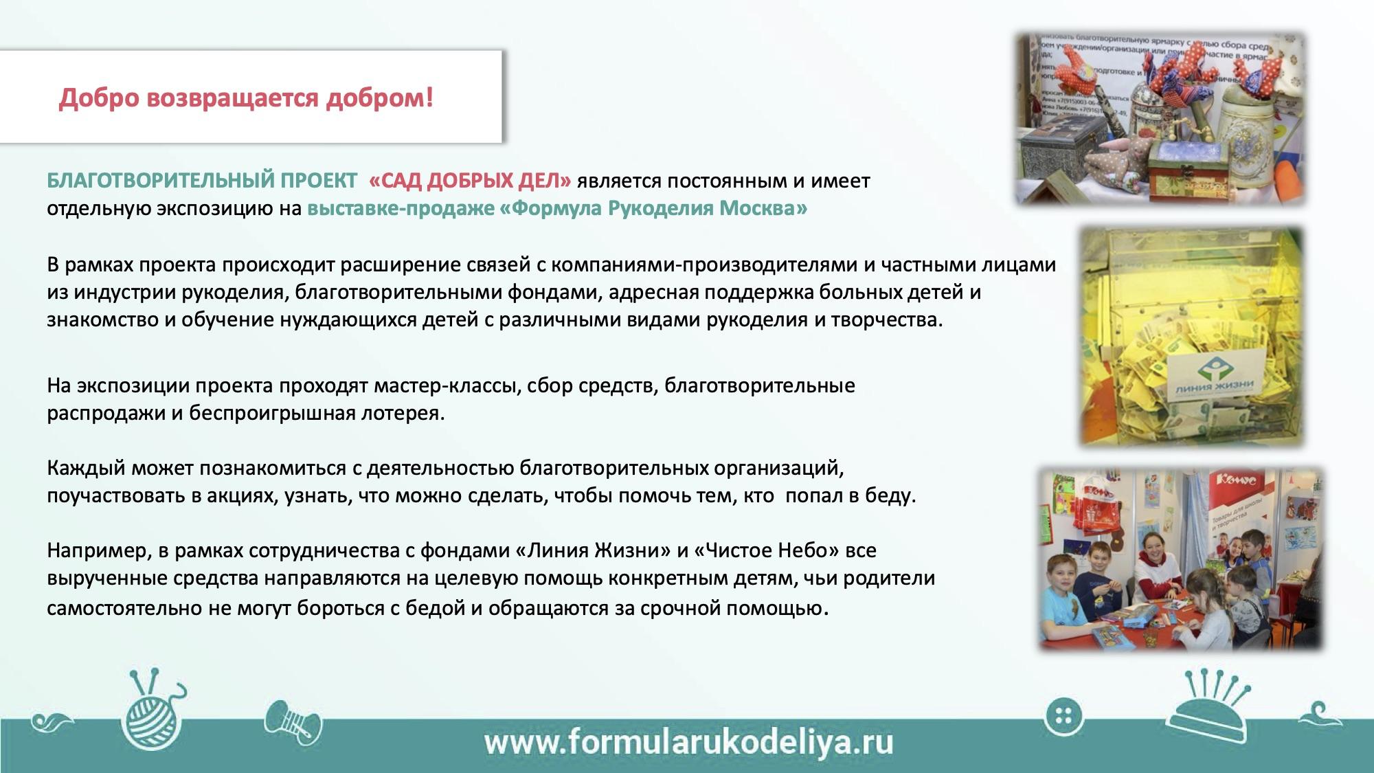 СадДобрыхДел3