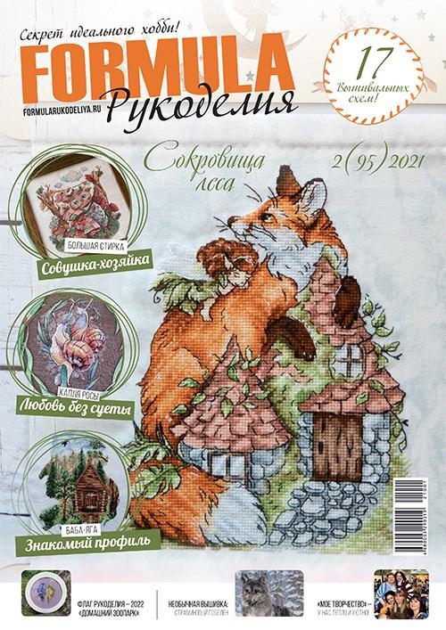 Журнал «Formula Рукоделия» – осенний номер!