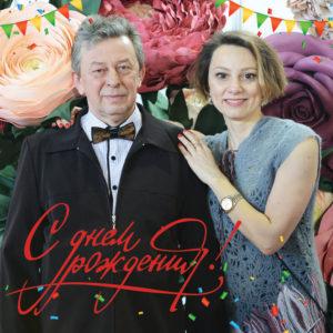 С Днем Рождения, Алексей Анатольевич!
