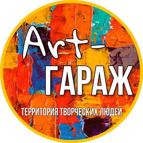 Art-ГАРАЖ Студия