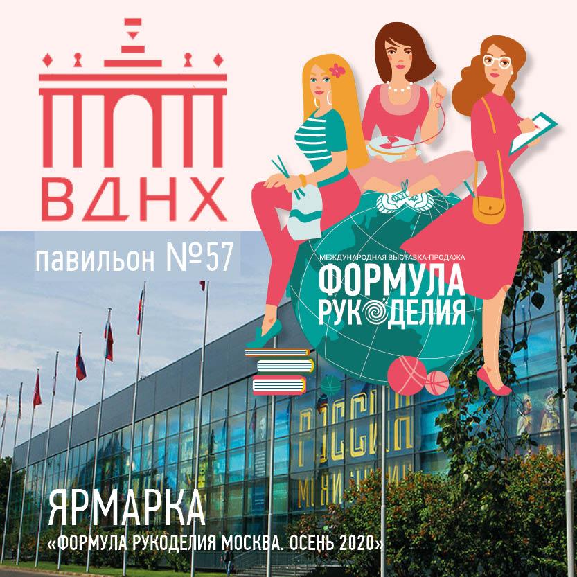 «Формула Рукоделия» пройдет на ВДНХ 3 – 6 сентября!