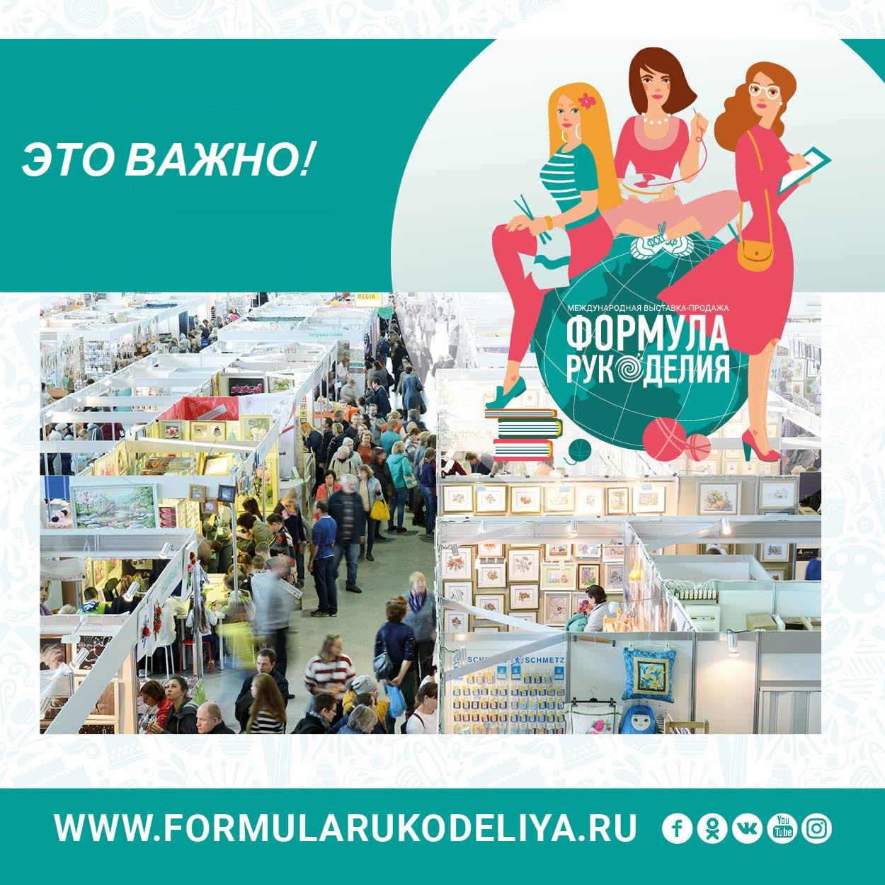 выставка формула рукоделия прошла в сентябре