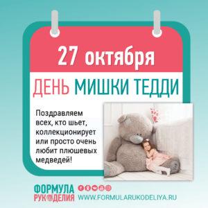 День Мишки Тедди