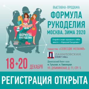 Регистрация на «ФОРМУЛА РУКОДЕЛИЯ МОСКВА. ЗИМА 2020» – открыта!