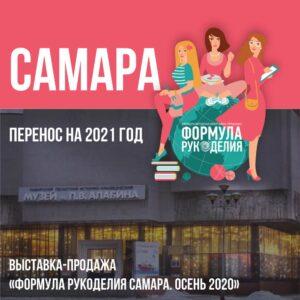 Перенос сроков выставки «Формула Рукоделия» в Самаре