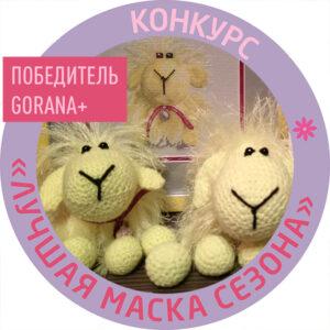 GORANA+ лучшая маска сезона!