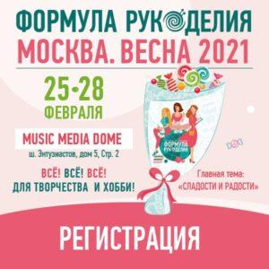 Регистрация на «ФОРМУЛА РУКОДЕЛИЯ МОСКВА. ВЕСНА 2021» – идет полным ходом!