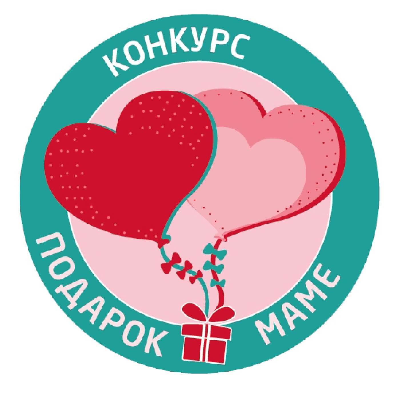 лого конкурс подарок маме 2021