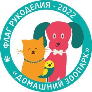 Флаг Рукоделия 2022: Домашний зоопарк!