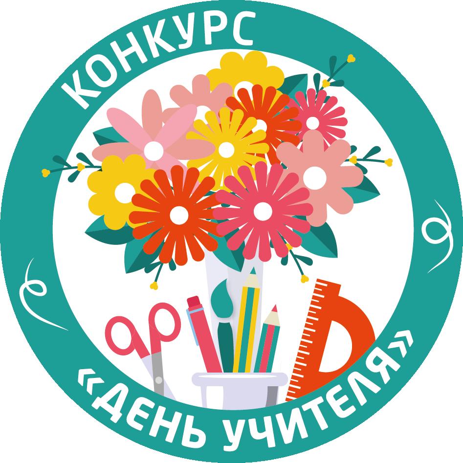 ЛОГО день учителя2021