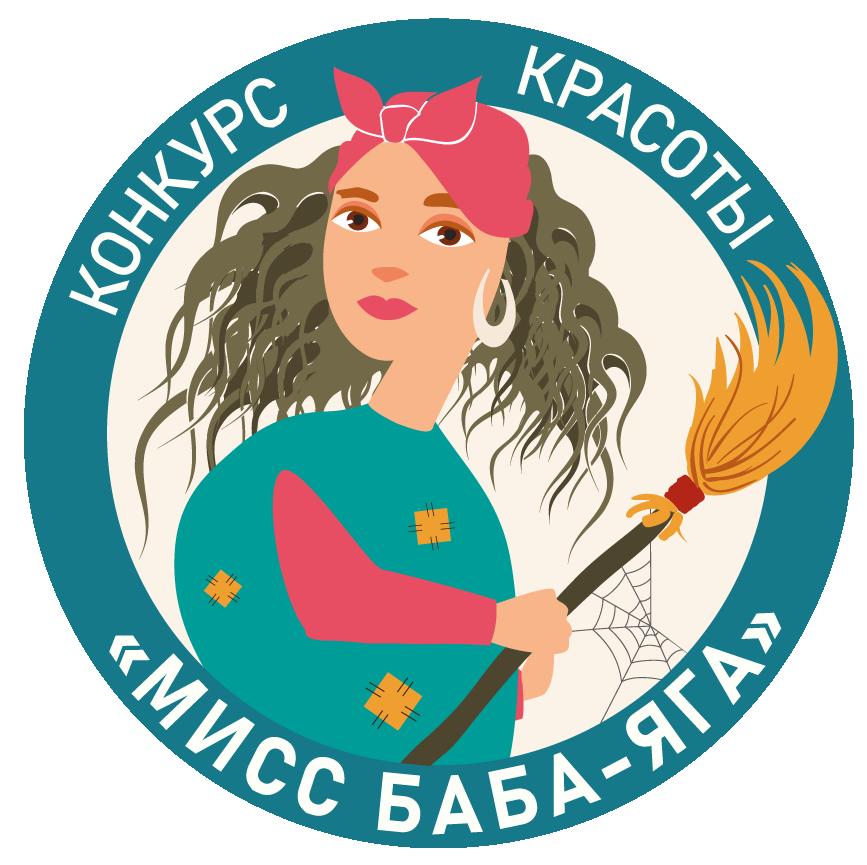 мисс баба-яга логотип