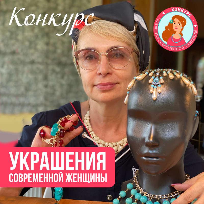 Новость конкурс украшения соврменной женщины превью1