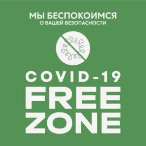 MMD работает в формате COVID-FREE