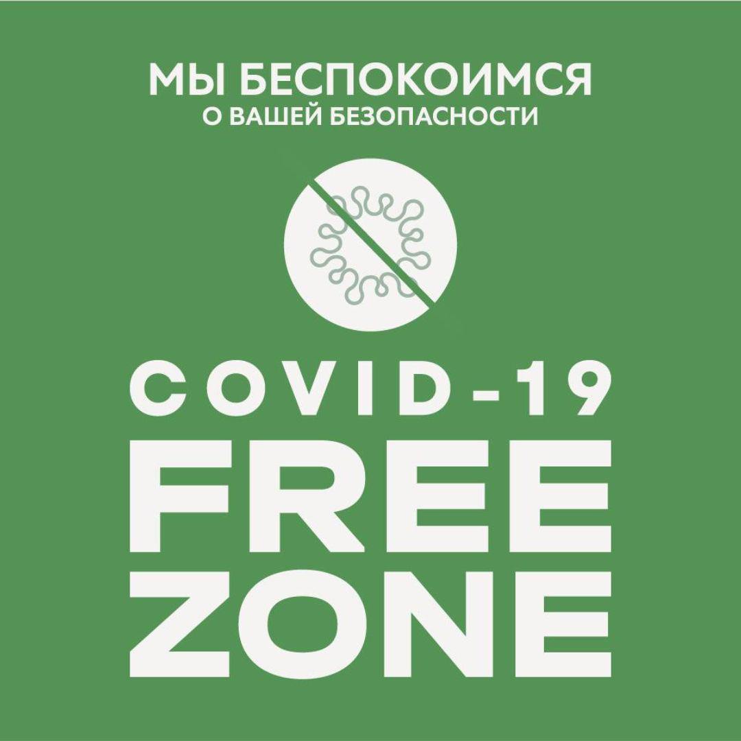 covid-free zone формула рукоделия
