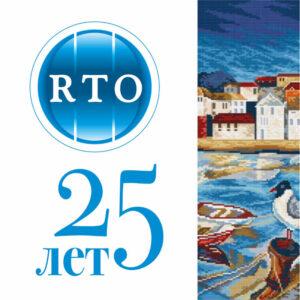 Компании  RTO – 25  лет!